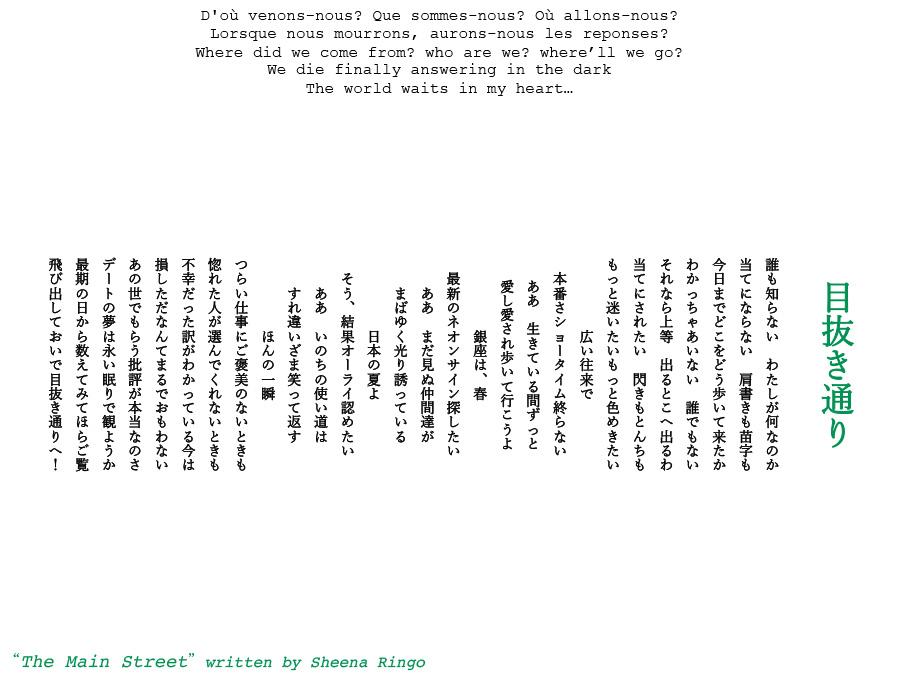 目抜き通り 歌詞「椎名林檎,トータス松本」ふりが …